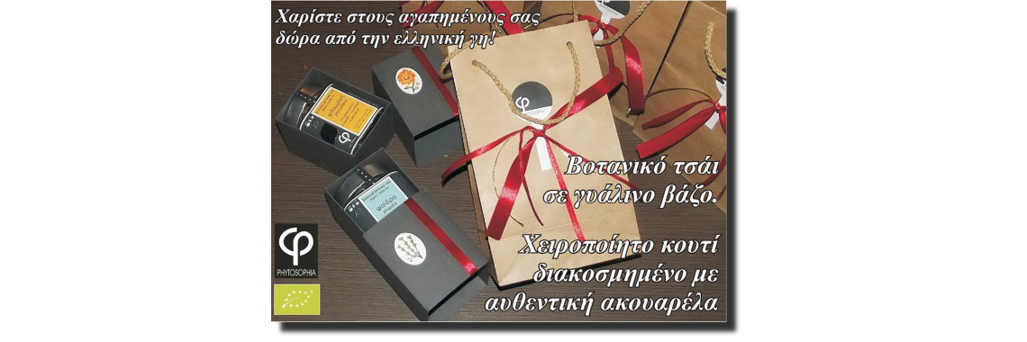 Δώρα Γιορτών με βαζάκι