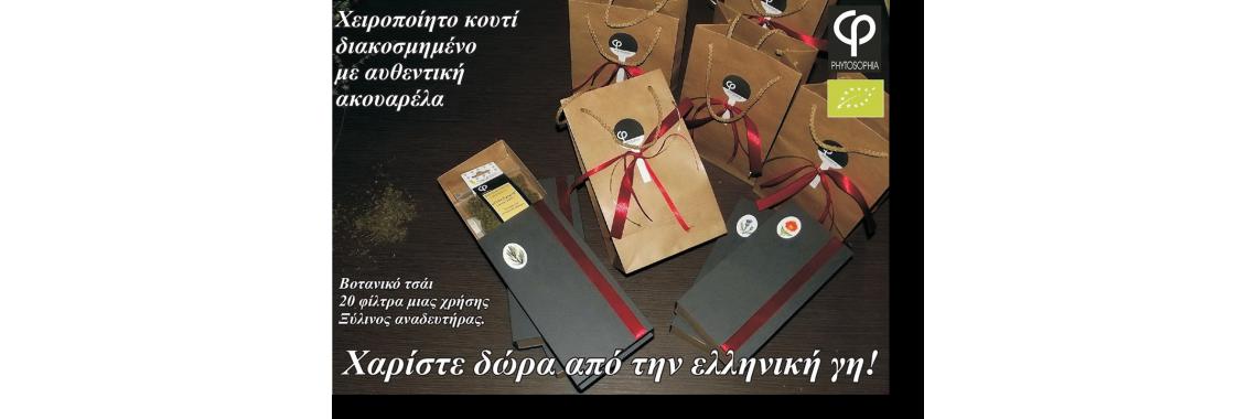 Δώρα Γιορτών με σακουλάκι