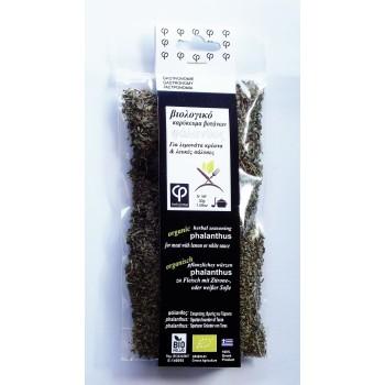 Φάλανθος  βιολογικό καρύκευμα βοτάνων (σακουλάκι)- Για λεμονάτα κρέατα & λευκές σάλτσες
