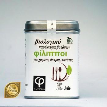 Φίλιπποι βιολογικό καρύκευμα βοτάνων (κουτί) - Για χοιρινό, όσπρια, χορτόσουπες, πατάτες