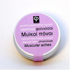 Κηραλοιφή Φοίνισσαι  - Για μυϊκούς πόνους 30ml
