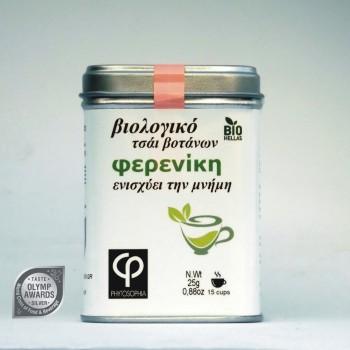 Φερενίκη βιολογικό τσάι βοτάνων  - Ενισχύει τη μνήμη