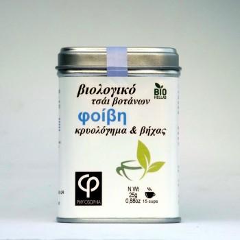 Φοίβη βιολογικό τσάι βοτάνων (κουτί) - Κρυολόγημα & βήχας